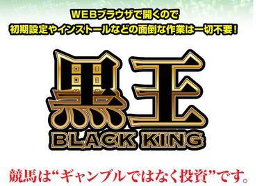 黒王.jpg